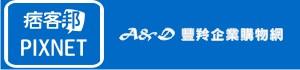 痞客邦A&D豐羚企業網頁